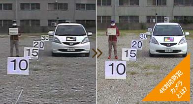 超高画質カメラの導入で メンテナンスコストを削減