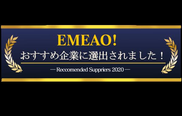 BtoB審査型マッチングメディアのEMEAO!より優良業者に選ばれました